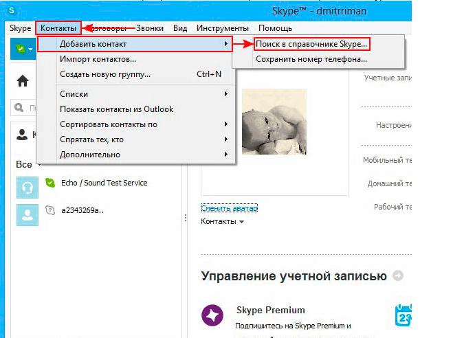 Как в скайпе добавить новый контакт