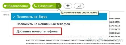 видеозвонок скайпа