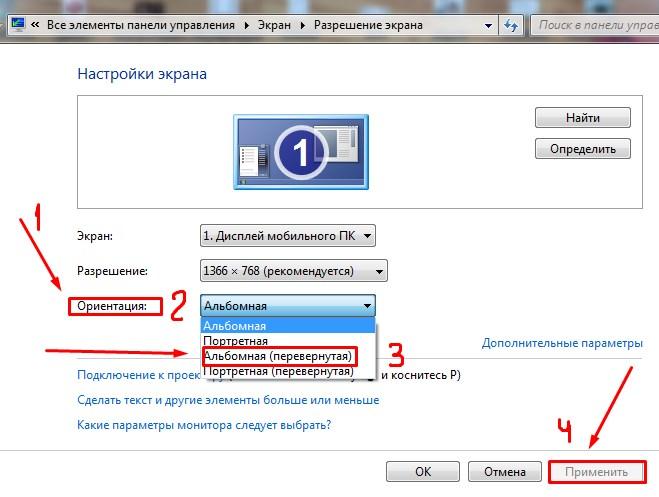 переворачиваем экран на windows 7