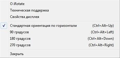 Комбинация клавиш повернуть экран