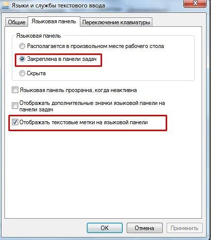 Почему в windows 7 нет языковой панели