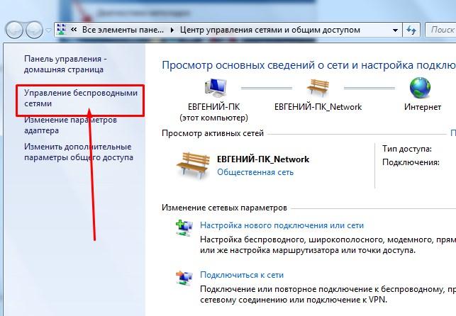 управление беспроводными сетями
