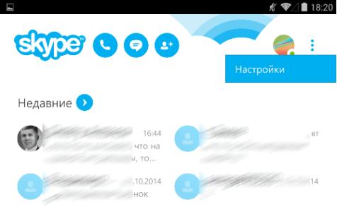 скайп 1