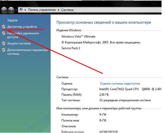 диспетчер устройств windows 7