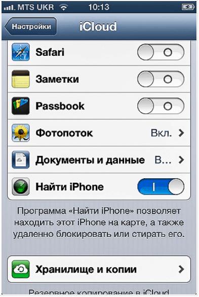 как найти айфон с компьютера