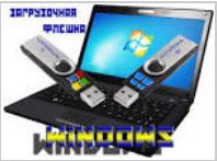 как создать загрузочную флешку windows xp