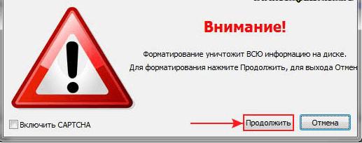 предупреждение о форматировании