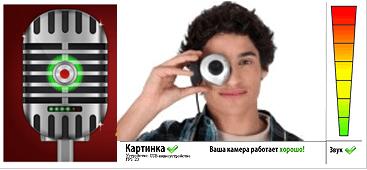 Проверить работает ли микрофон онлайн