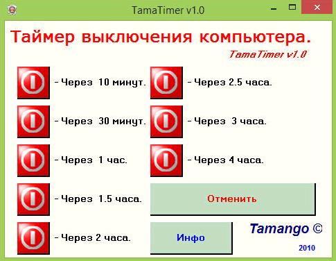 На программу таймер выключения компьютер