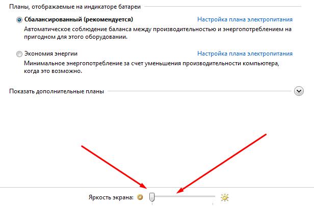 яркость экрана на ноутбуке
