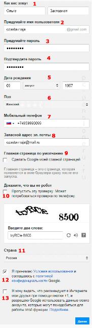 Gmail com почта вход gmailcom моя страница - b