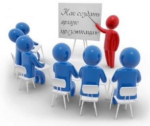 Как правильно сделать презентацию на компьютере