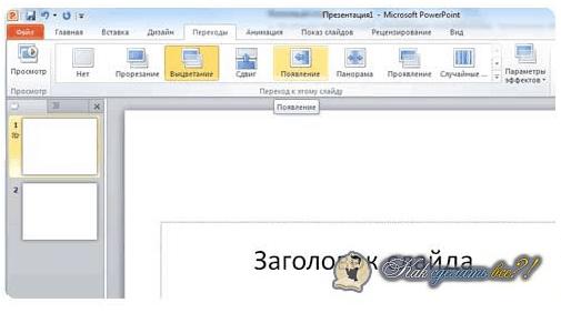 Как сделать красивую презентацию на компьютере
