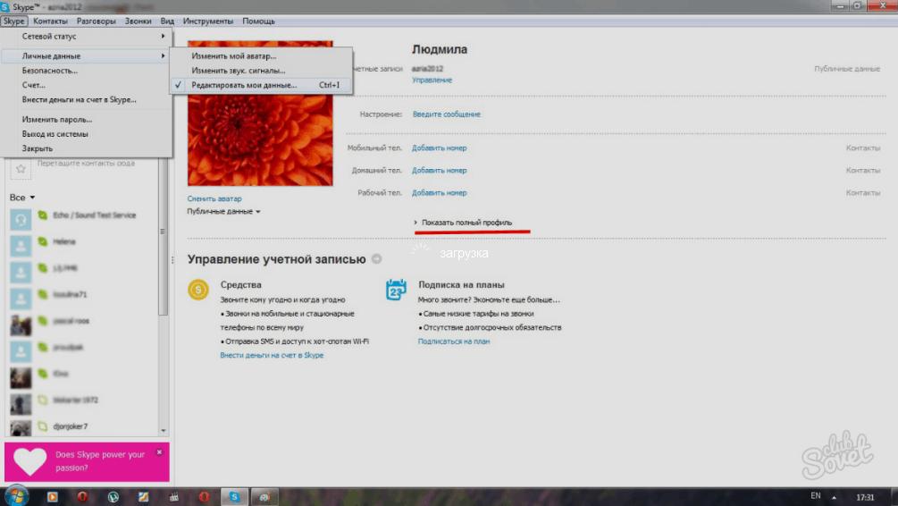 редактирование данных в скайпе