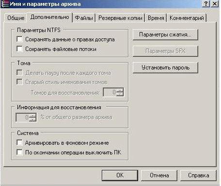 имя и параметры архива