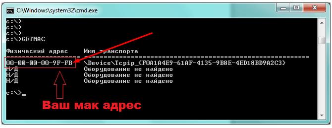 мак адрес компьютера