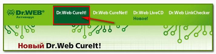 новый доктор веб