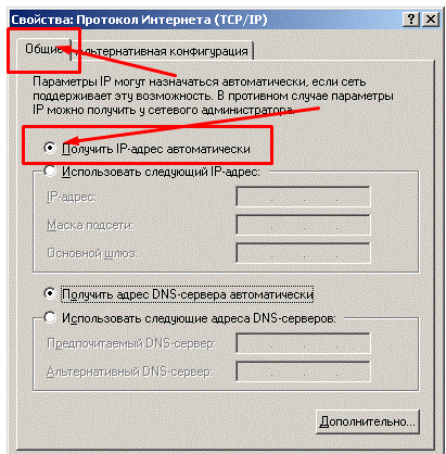получение айпи адреса автоматически