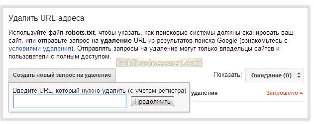 удалить адреса в гугле