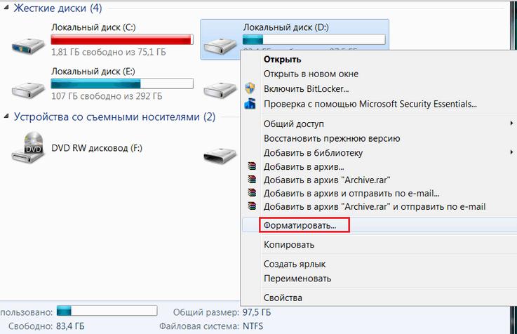 форматировать диск д