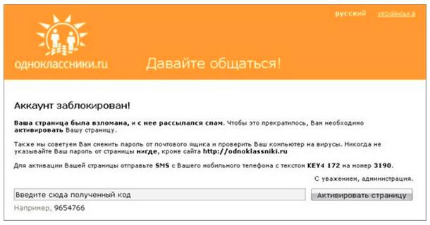 аккаунт в одноклассниках заблокирован