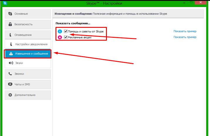 изменение оповещений в скайпе