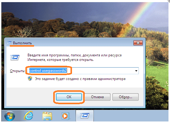 консоль windows 7