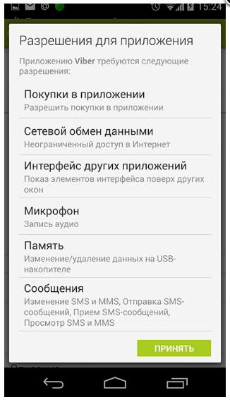разрешение для приложения