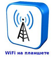 На планшете wifi подключен а интернета нет