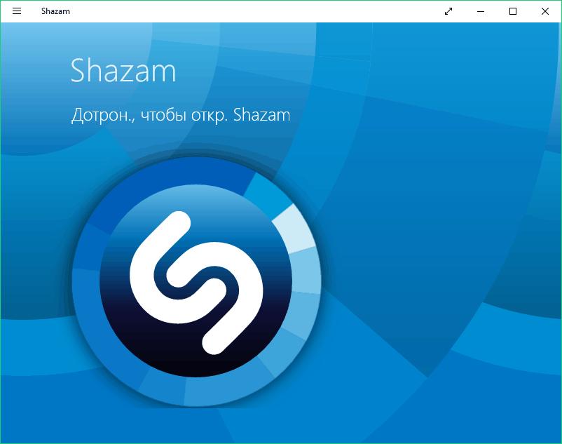 Скачать Shazam для компьютера