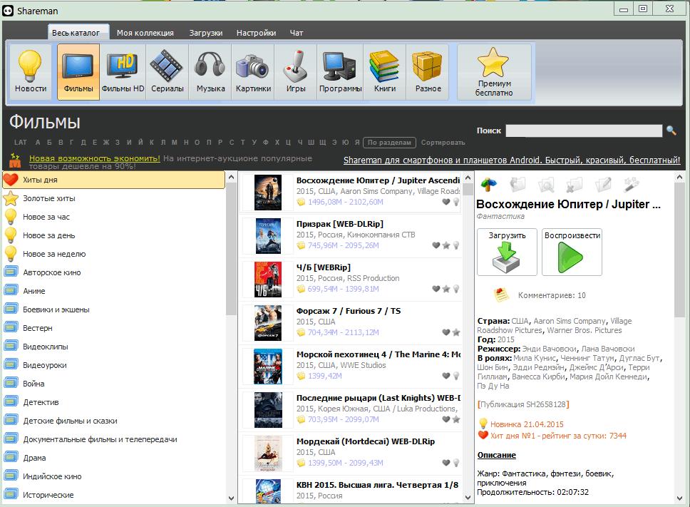 Шареман скачать бесплатно с официального сайта