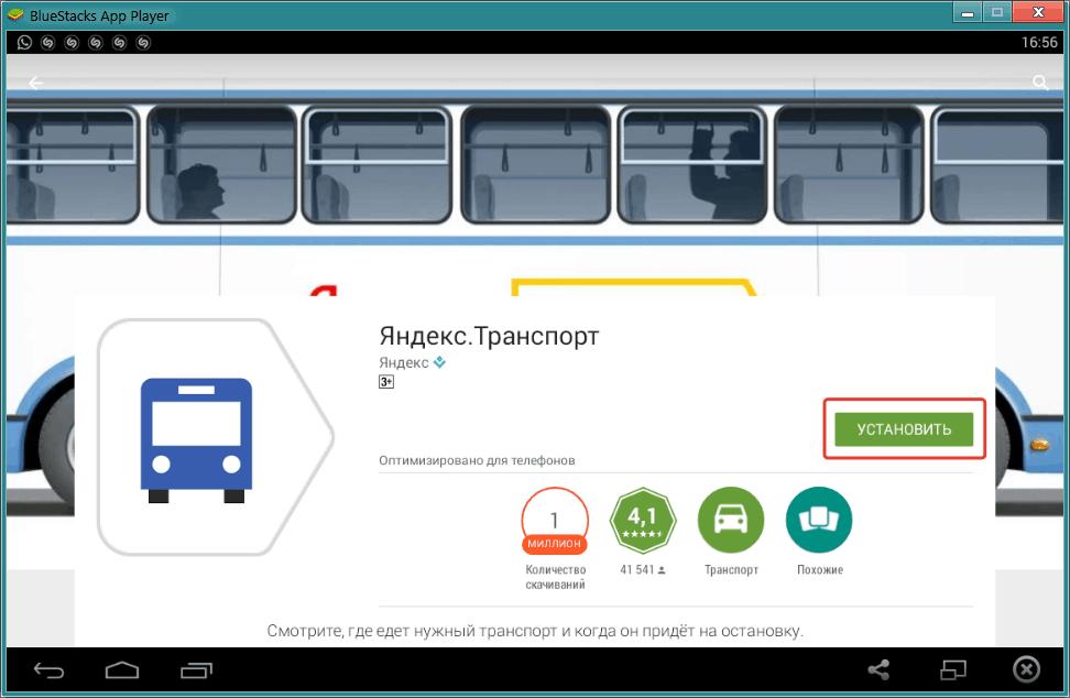 Яндекс транспорт онлайн казань на компьютер скачать