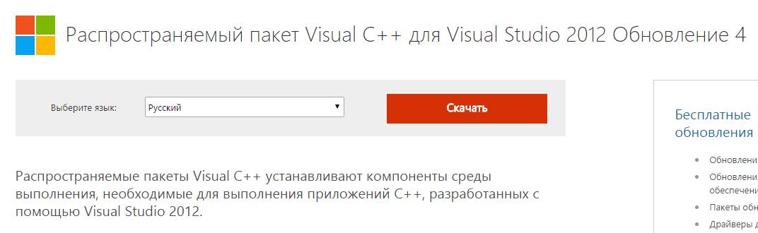 Msvcp100.dll скачать