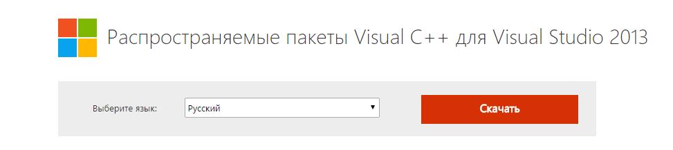 Msvcr120.dll скачать для Windows 7 64 бесплатно