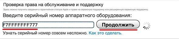 Kak-proverit-Ayfon-na-podlinnost-1