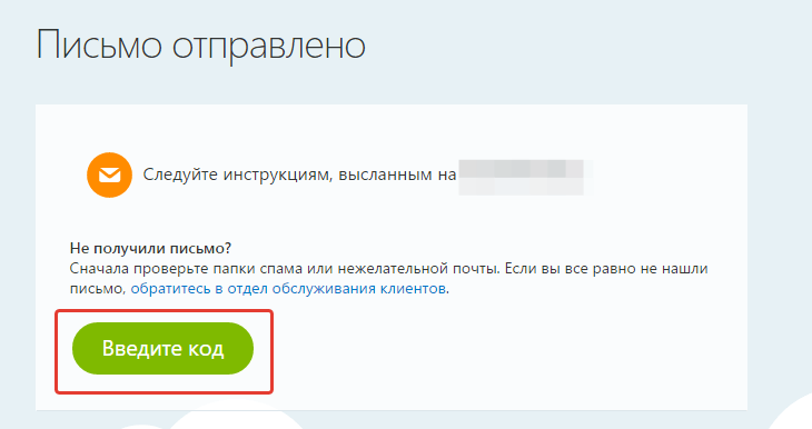 Забыл пароль от Скайпа - что делать