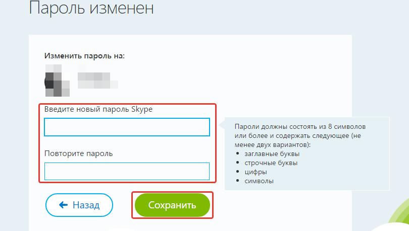 Как сделать новый пароль на все