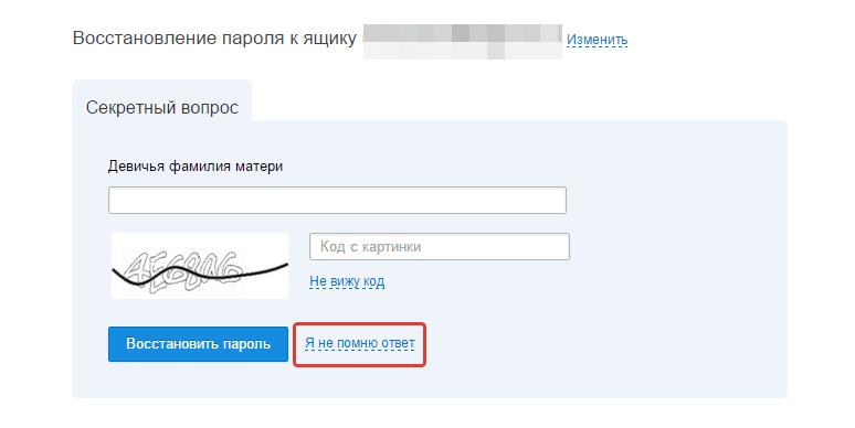 Как восстановить пароль в Майле