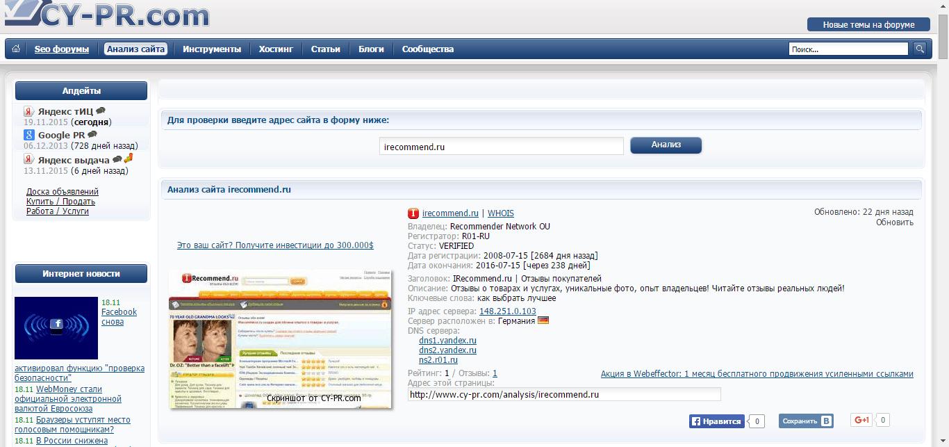 Как проверить сайт на мошенничество