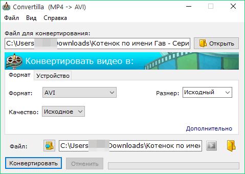 Конвертировать MP4 в AVI