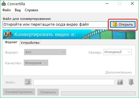 Программа для Перевода Avi в Mp4