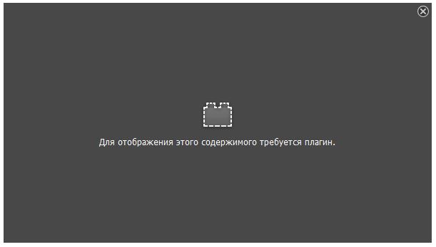 Для отображения этого содержимого требуется плагин Firefox