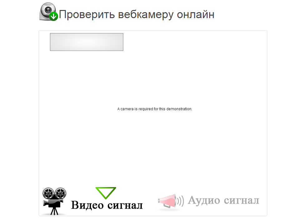 Проверить вебкамеру онлайн