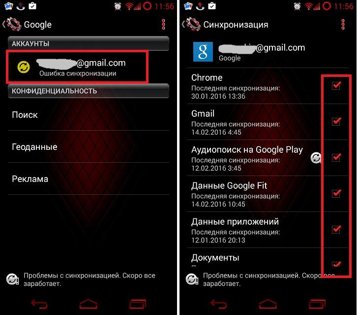 Сбой аутентификации Google Talk в Андроид что делать