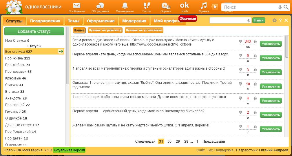Скачать Октулс для Одноклассников
