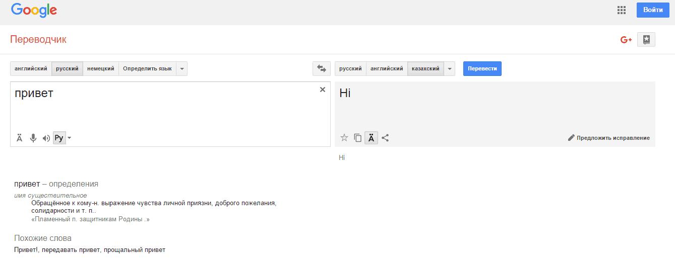 Переводчик с казахского на русский