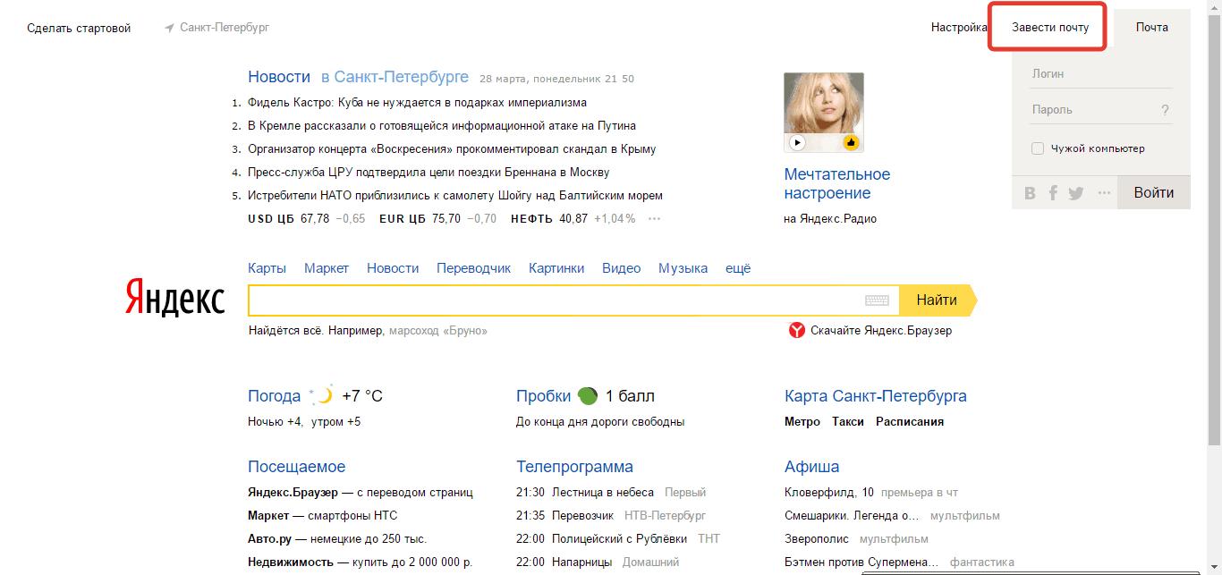 Почта Яндекс - вход на мою страницу