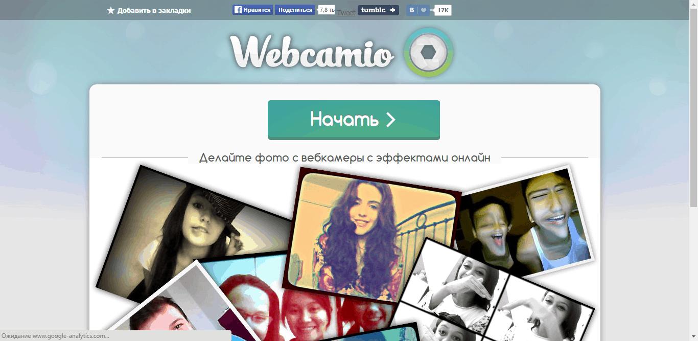 Сфоткаться на веб камеру