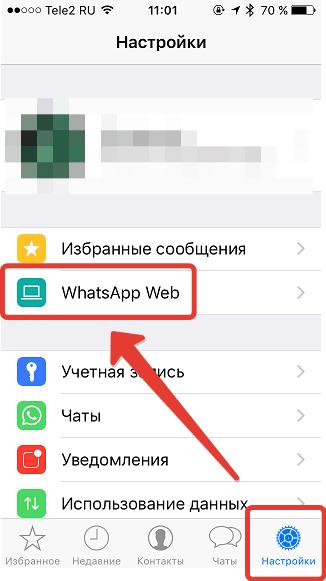 Веб приложение Вацап