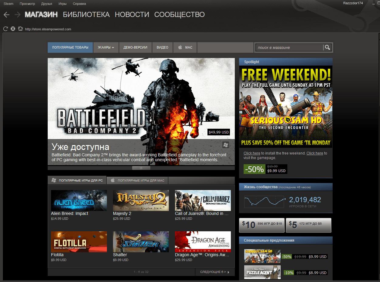 Cкачать Steam бесплатно